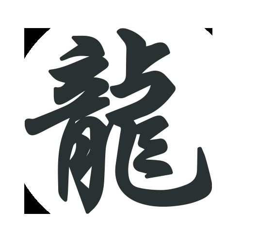 calligraphy of dragon zodiac