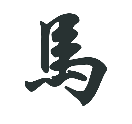 calligraphy of horse zodiac sign
