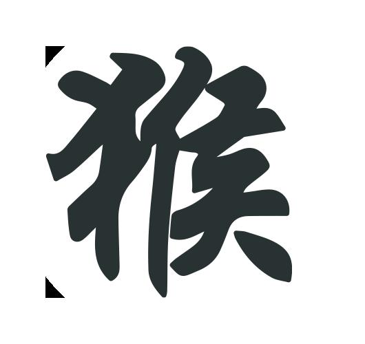 calligraphy for the mokey zodiac