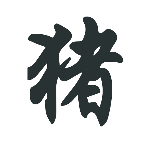 calligraphy of the zodiac sign of the pig