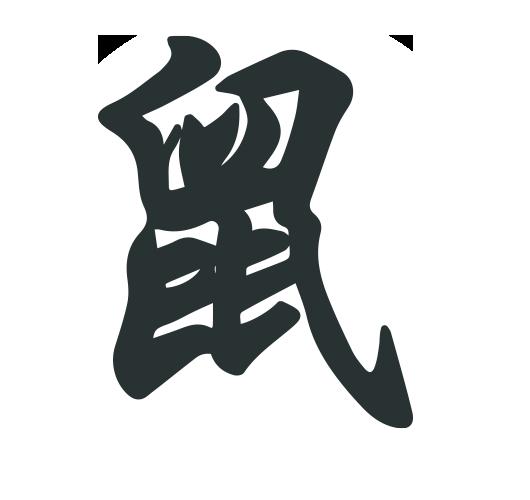calligraphy of rat in kanji