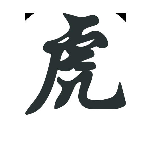 calligraphy of the tiger zodiac in kanji